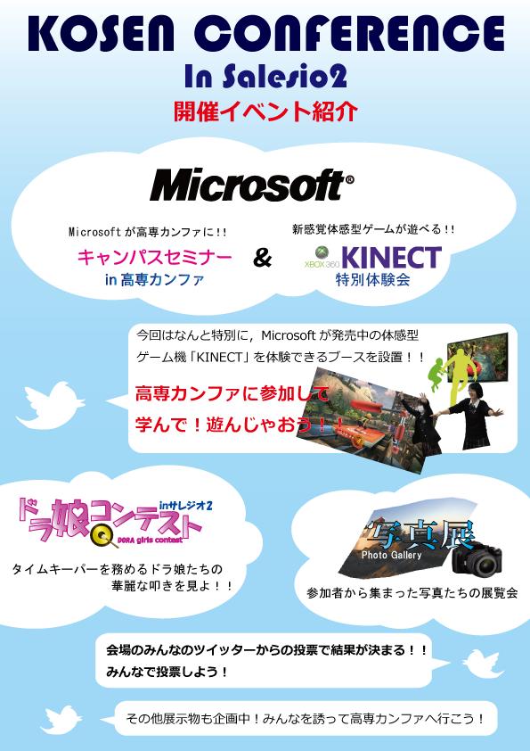 サレジオ2-イベントポスター.png{,}