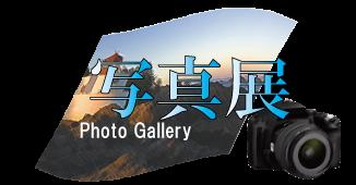 写真展-正式版1.png