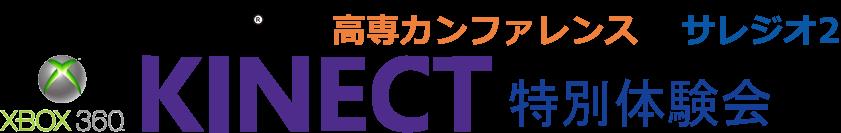 KINECT体験会ロゴ