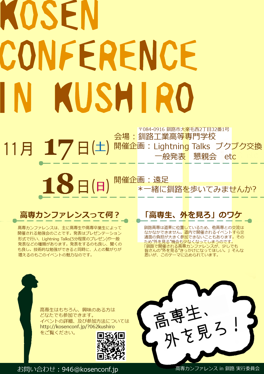 conf_poster.png
